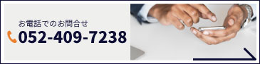 お電話でのお問合せ052-409-7238